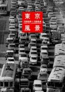 東京風景 1962-1964 オリンピックへ!東京大改造