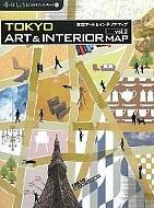 東京アート&インテリアマップ vol.2 α La Vieガイドブックシリーズ