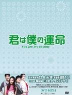 君は僕の運命 DVD-BOX 4