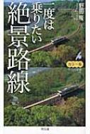 一度は乗りたい絶景路線 カラー版 平凡社新書