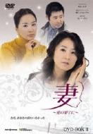 妻〜愛の果てに〜DVD-BOX2