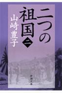 二つの祖国 第2巻 新潮文庫