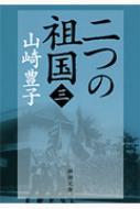 二つの祖国 第3巻 新潮文庫