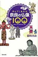 奈良の仏像100 拝んでしあわせ