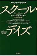 スクール・デイズ ハヤカワ・ミステリ文庫