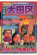 日本の特別地域 9 これでいいのか東京都大田区 地域批評シリーズ