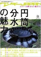 ワンダーJAPAN 日本の《異空間》探険マガジン 13 三才ムック