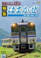 ビコム ワイド展望::最後のキハ181系 特急はまかぜ 大阪〜姫路〜和田山〜浜坂