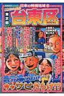 日本の特別地域 10 これでいいのか東京都台東区 地域批評シリーズ