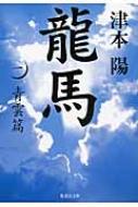 龍馬 1 青雲篇 集英社文庫