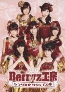 Berryz工房 シングルVクリップス 4