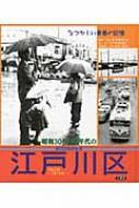 昭和30年・40年代の江戸川区 なつかしい青春の記憶
