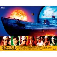 真夏のオリオン: Blu-ray