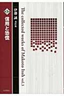 伊藤誠著作集 第3巻 信用と恐慌