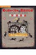 めっちゃくちゃのおおさわぎ コルネイ・チュコフスキーの絵本