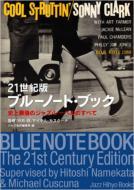 21世紀版 ブルーノート・ブック 史上最強のジャズ・レーベルのすべて ジャズ批評ブックス