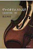 ヴァイオリニスト33 名演奏家を聴く