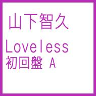 Loveless (+DVD)(初回限定盤A)