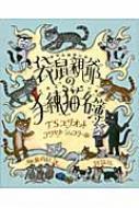 袋鼠親爺の手練猫名簿