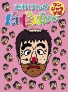 Shimura Ken No Daijiyoubudaa Vol.2