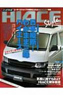HIACE STYLE VOL.20 CARTOP MOOK