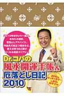 Dr.コパの風水開運手帳&厄落とし日記 2010