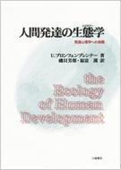 人間発達の生態学(エコロジー)発達心理学への挑戦