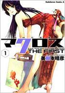 超時空要塞マクロスTHE FIRST V.1 角川コミックス・エース