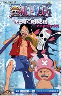 ONE PIECE THE MOVIEエピソードオブチョッパー+冬に咲く、奇跡の アニメコミックス ジャンプ・コミックス