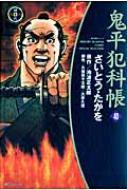 鬼平犯科帳 40 SPコミックス 時代劇シリーズ ワイド版