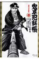 鬼平犯科帳 36 SPコミックスコンパクト