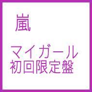 マイガール (+DVD)【初回限定盤】