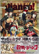 DJANGO!続・殺戮のジャンゴー地獄の賞金首-オフィシャルビジュアルブック HOBBY JAPAN MOOK