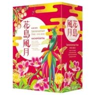 花鳥風月 DVD-BOX