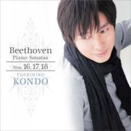 ピアノ・ソナタ第16番、第17番、第18番 近藤嘉宏