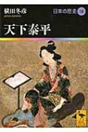 天下泰平 日本の歴史 16 講談社学術文庫
