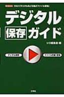 デジタル保存ガイド I・O BOOKS
