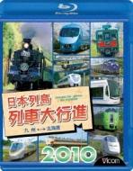 列車大行進BDシリーズ::日本列島列車大行進2010