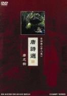 唐詩選 DVDBOX