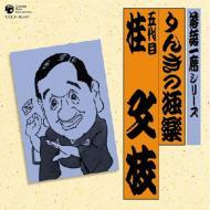 落語一席シリーズ りんきの独楽 五代目 桂文枝