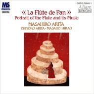 パンの笛〜フルート、その音楽と楽器の400年の旅 有田正広(2CD)