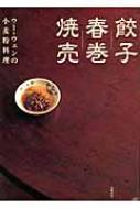 餃子 春巻 焼売 ウー・ウェンの小麦粉料理