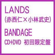 BANDAGE 【初回限定盤】(CD+DVD)