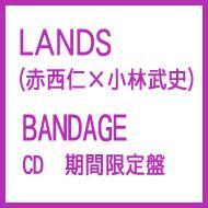 BANDAGE 【期間限定盤】