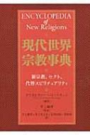 現代世界宗教事典 新宗教、セクト、代替スピリチュアリティ
