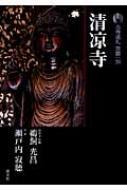 新版 古寺巡礼京都 39 清凉寺