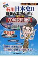 石川日本史B講義の実況中継 5 準拠 CD解説問題集