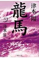 龍馬 3 海軍篇 集英社文庫