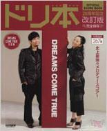 ドリ本 DREAMS COME TRUE大全集 オフィシャル・スコア・ブック 20周年記念改訂