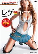 レゲ・ヤセ REGGAE DANCEで簡単!発汗!ダイエット! リットーミュージック・ムック